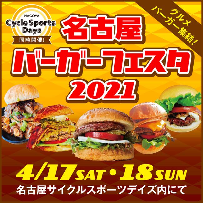名古屋バーガーフェスタ2021も同時開催!サイクリングもグルメバーガーも楽しんでください