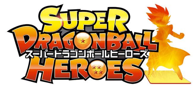 「スーパードラゴンボールヒーローズ」ロゴ