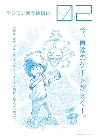 (C) 本郷あきよし・東映アニメーション