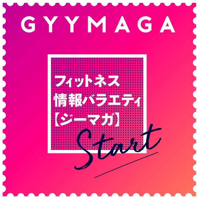 インスタマガジン「GYYMAGA」イメージ