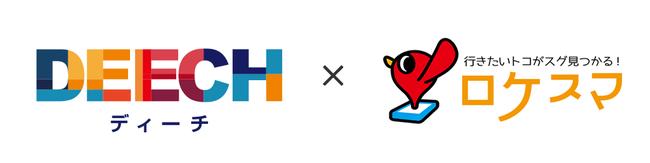 DEECHとロケスマ店舗データが連携