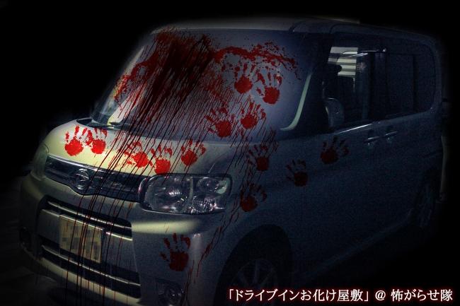 血まみれになる車体のイメージ