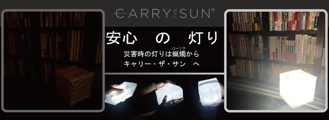 安心の灯り「キャリー・ザ・サン」