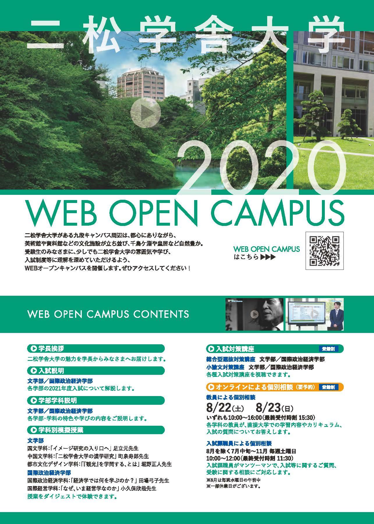 松 ライブ 学舎 二 大学 キャンパス LiveCampus Academic