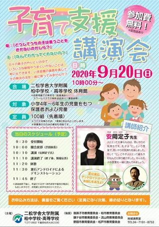 松 ライブ 学舎 二 大学 キャンパス 総合ポータルシステム LiveCampus