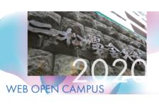 学舎 二 livecampus 松 大学