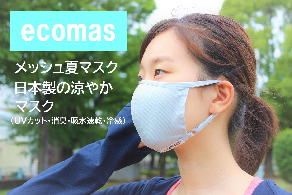 製 マスク 用 日本 夏