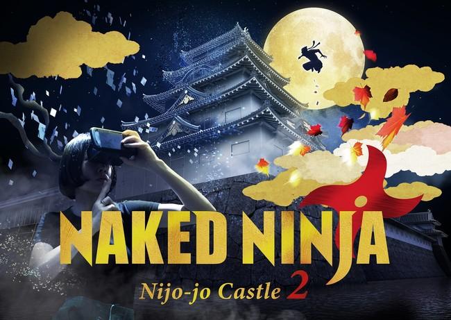 NAKED NINJA Nijo-jo Castle 2