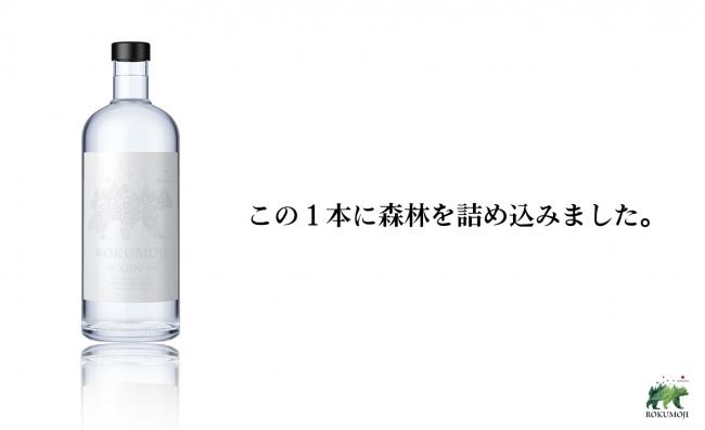 ROKUMOJI 700ml アルコール43%