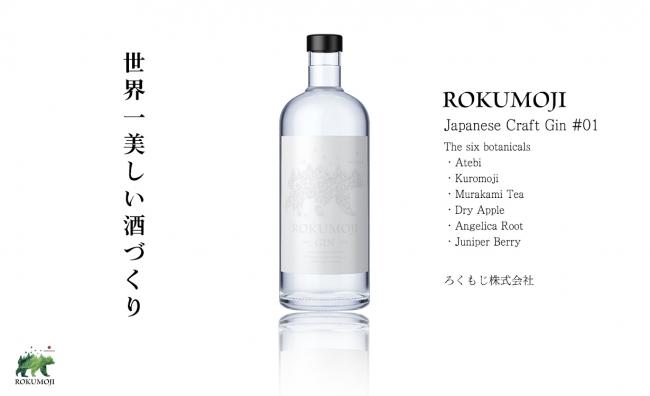 【自然×人×モノ】の循環をテーマに、世界一美しい酒づくりを目指す。