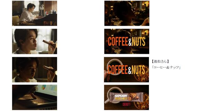 池松壮亮が人生初のラップに挑戦!JAZZ喫茶で弾き語り 2週間の練習の成果をCMで披露