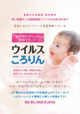 赤ちゃんや小さいお子様にも安心!ベビー用品や玩具にも安心してご使用下さい。
