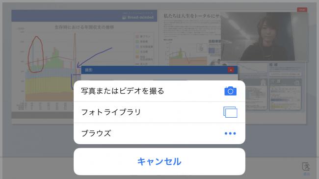 お客様のスマートフォンで書類を撮影いただき、データをアップいただくことが可能(お客様側画面)