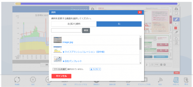 お客様にデータをアップいただくとサーバー上に保存され、表示することが可能(営業担当側画面)