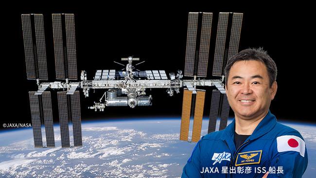 KIBO宇宙放送局 ×『ONE PIECE』宇宙冒険特番「この星で、きぼうを見よう ~WE ARE ONE.~」 ©️JAXA/NASA/KIBO宇宙放送局
