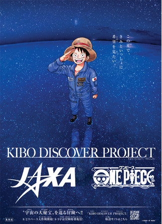 『KIBO DISCOVER PROJECT』 キービジュアル ©尾田栄一郎/集英社 ©️JAXA
