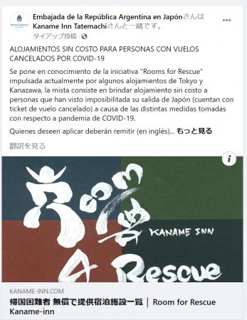 アルゼンチン大使館の投稿