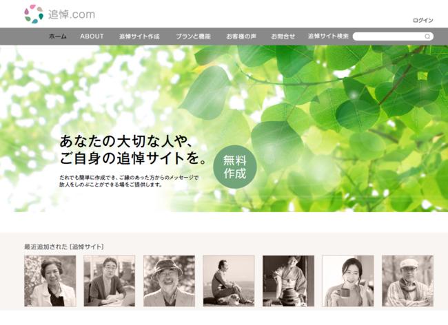 ネット上の「追悼の場」追悼サイト