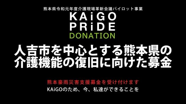 KAiGO PRiDE DONATION
