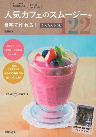 平野奈津のレシピ本