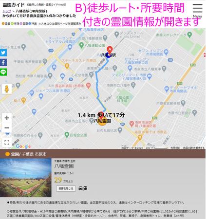 徒歩ルート・所要時間付きの霊園情報ページ