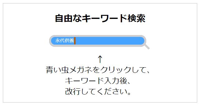 自由なキーワード検索(3)