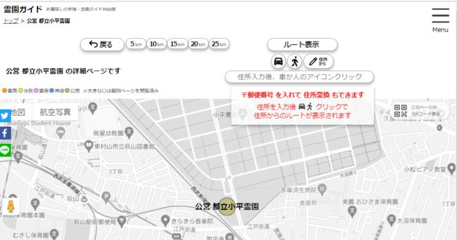 小平霊園へのルート表示