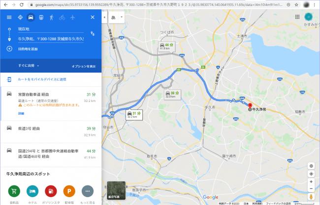 電車や車でのルート検索