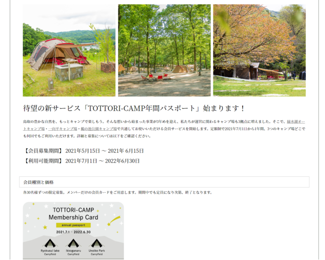 TOTTORI-CAMP年間パスポート 申し込みページ