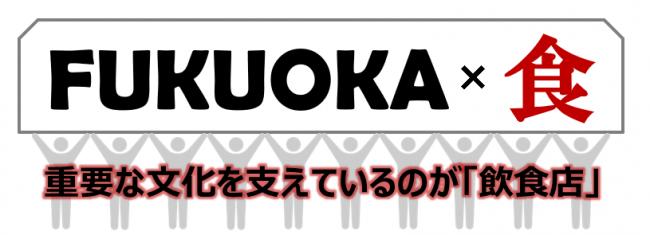 福岡の食文化を支える飲食店