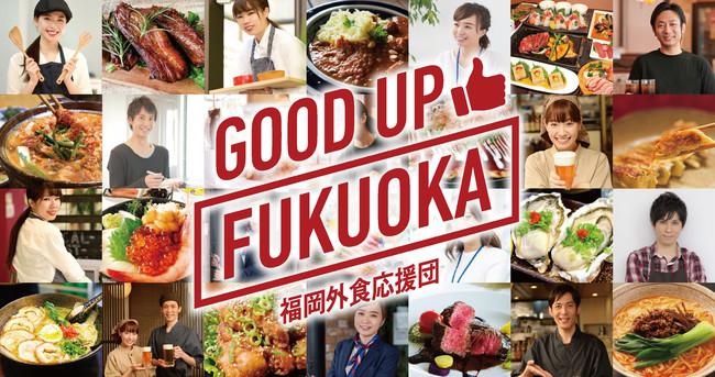 【福岡外食応援団 GOOD UP FUKUOAKA】