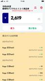 「磐梯デジとく」アプリイメージ