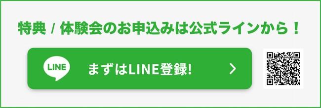 R-BODY柏の葉LINEアカウント