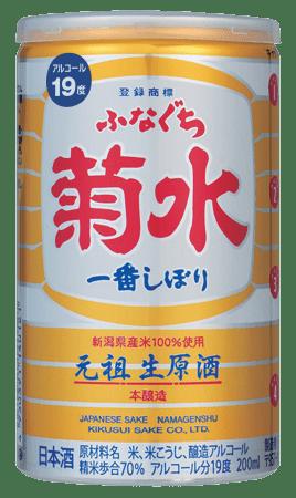 生原酒「ふなぐち菊水一番しぼり」