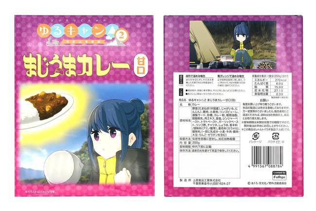 ゆるキャン△2 まじうまカレー甘口(B)