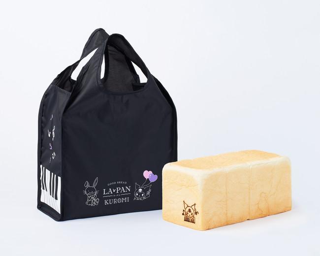クロミ×ラ・パン 焼印付き生食パン・エコバッグセット(ブラック)
