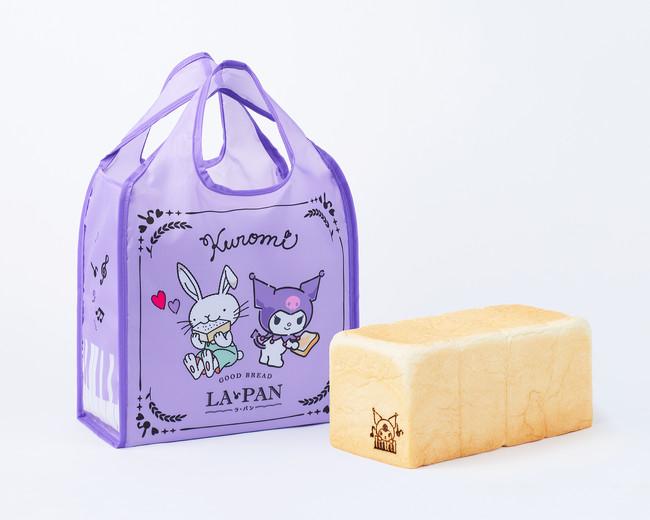 クロミ×ラ・パン 焼印付き生食パン・エコバッグセット(パープル)
