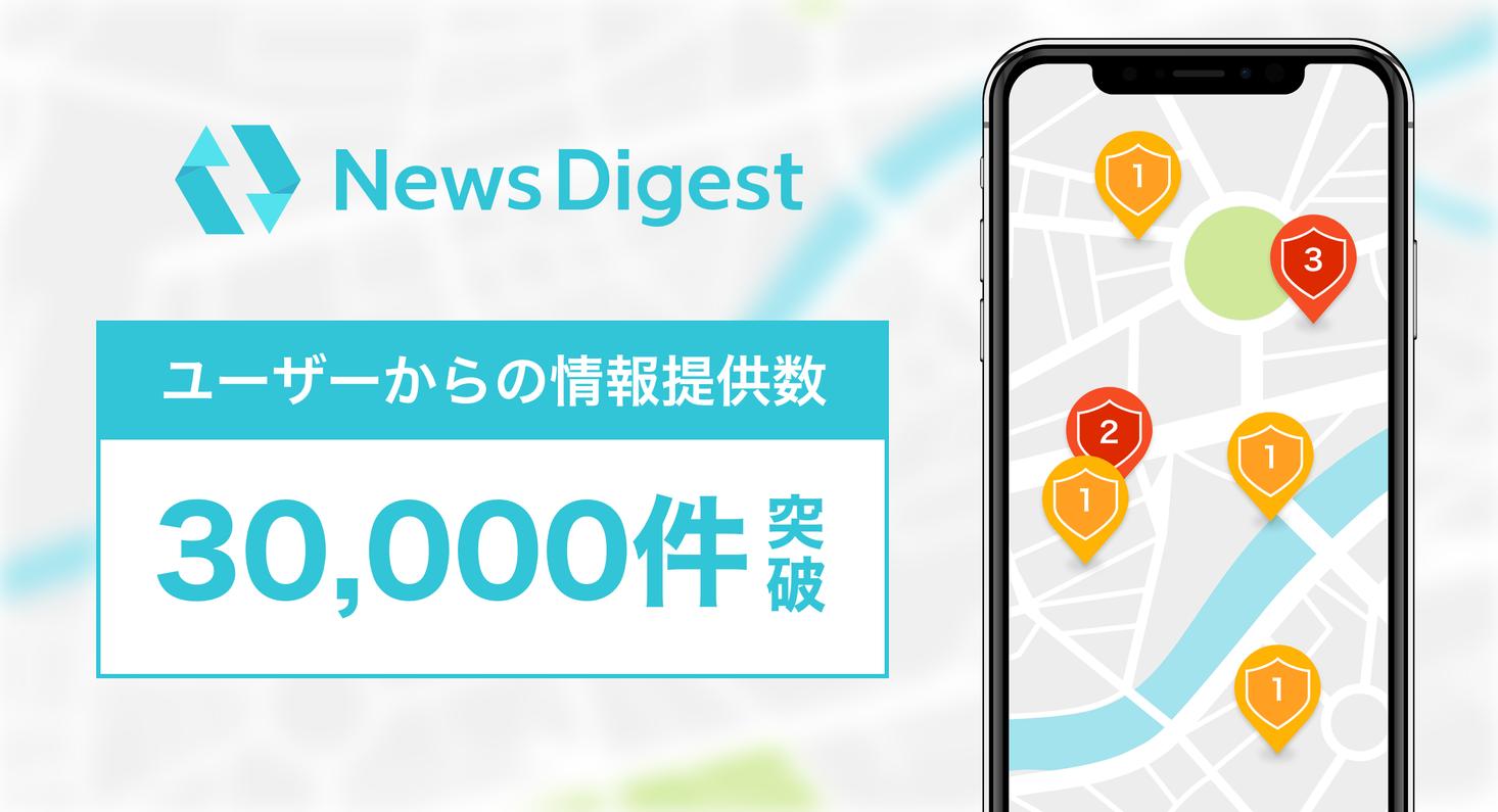 者 感染 マップ ダイジェスト ニュース