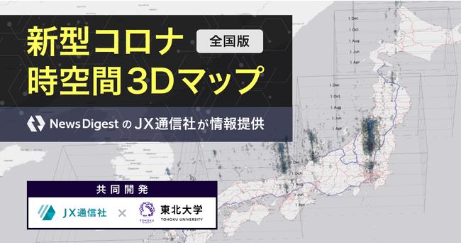 コロナ ニュース 感染 マップ ダイジェスト