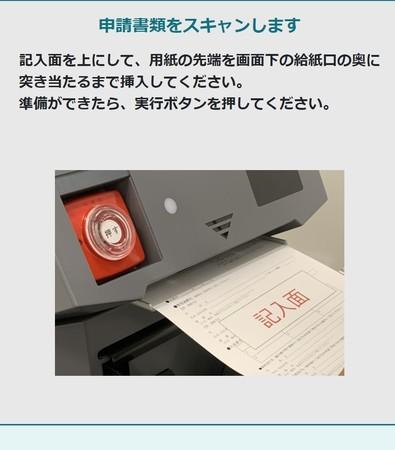 申請書印刷・提出が可能