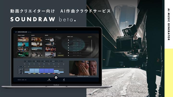 動画クリエイター向けAI作曲クラウドサービスSOUNDRAW、6500万円の資金調達を実施