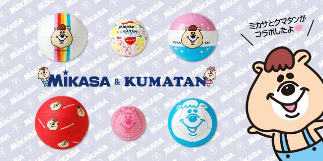 「MIKASA×KUMATAN」グッズ全4種20商品