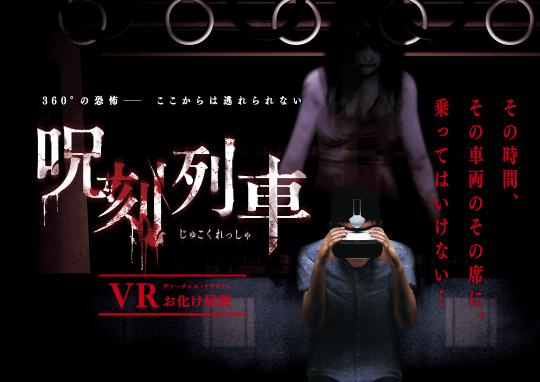 VRお化け屋敷「呪刻列車」