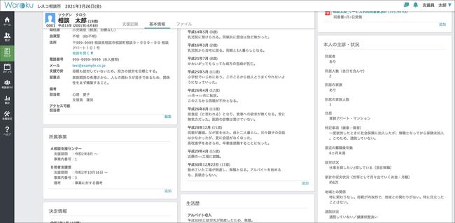 【成育環境情報の入力画面イメージ】