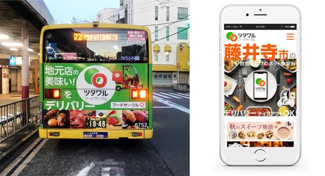 (左)地元を走るバスでPR活動を実施 (右)サービスはスマートフォンから利用可能