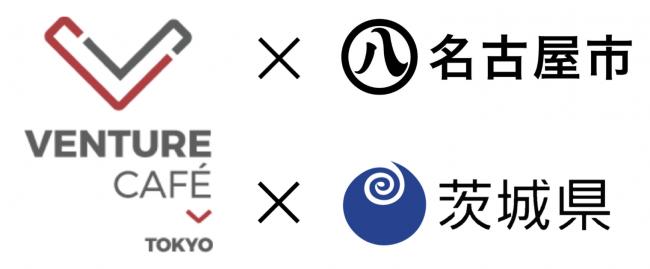 世界11拠点でイノベーションを推進するコミュニティ Venture Café Tokyo、茨城県と名古屋市の2地域でイノベーション・エコシステム創出に向け連携。交流プログラムを開始