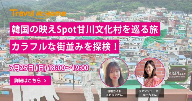 韓国のオンラインツアーの概要です。