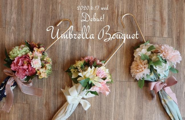 「お花」×「傘」=『Umbrella Bouquet(アンブレラブーケ)』