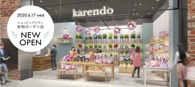 6月17日(水)karendo有明ガーデン店オープン