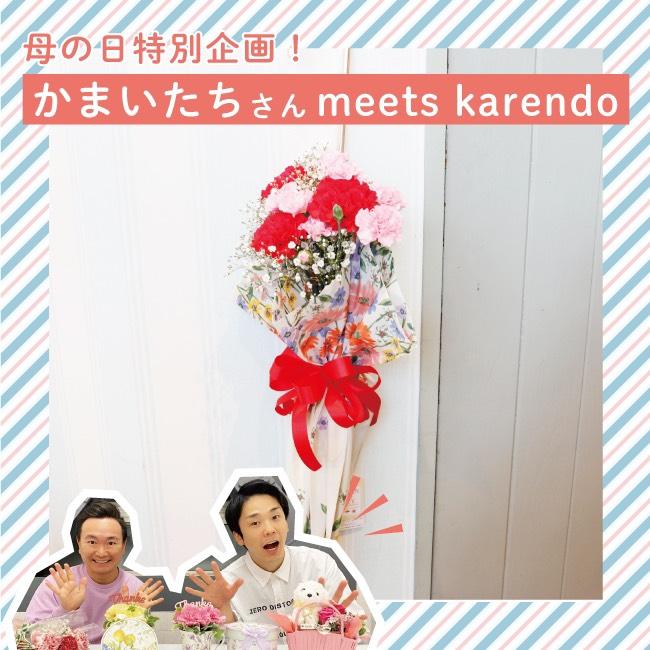実用的で可愛い!「傘」+「カーネーション」=母の日限定アンブレラブーケ
